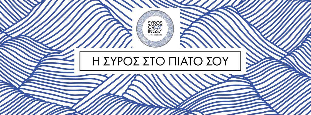 Syros GrEATings