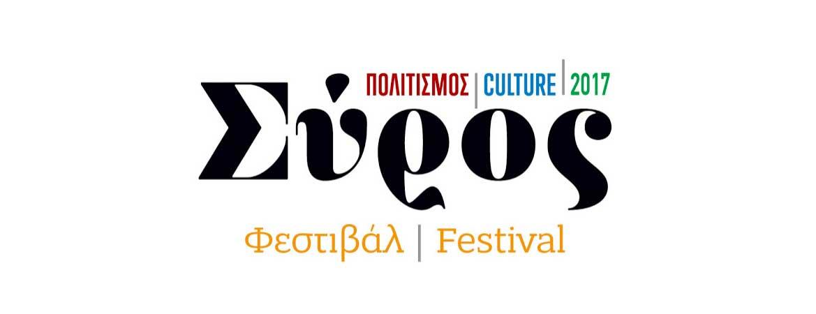 Syros-Festival